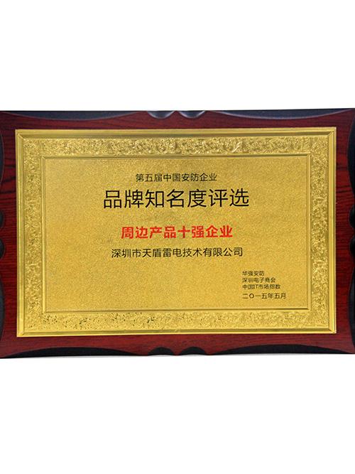 天盾获得周边产品十强企业荣誉证书