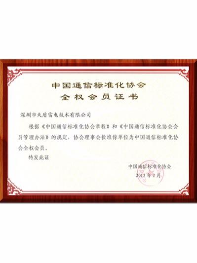 天盾-中国通信标准化协会会员证书