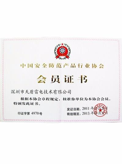 天盾-中国安全防范产品行业协会会员证书