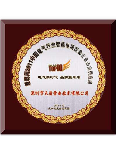 天盾-2011电气行业智能电网配套设备杰出供应商
