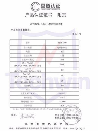 天盾产品M40-1500鉴衡证书