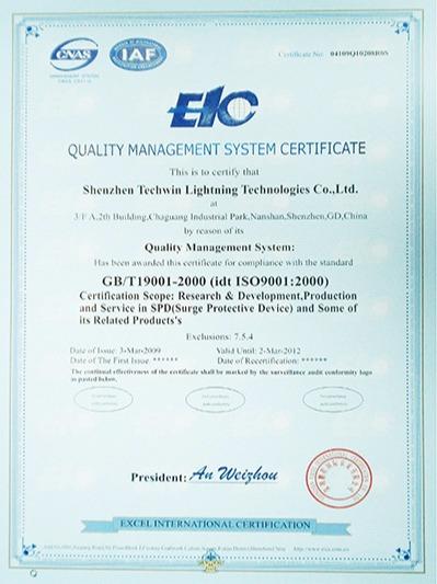 天盾ISO质量管理证书英文版