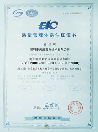 天盾ISO质量管理证书中文版