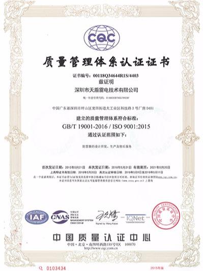 天盾-2017质量管理体系认证证书