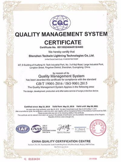 天盾-2017质量管理体系认证证书英文版