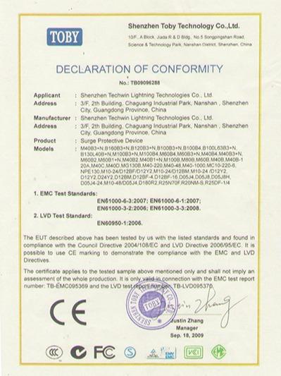 天盾-CE认证证书