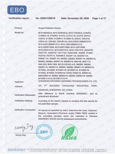 天盾-ROSH认证证书