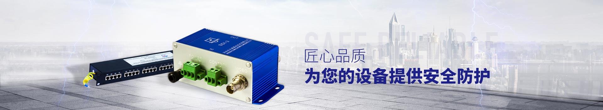 天盾信号防雷器-匠心品质,为您的设备提供安全防护