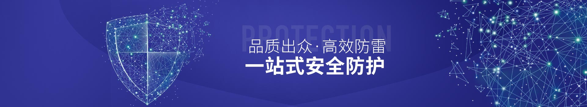 天盾电源防雷器,品质出众,高效防雷,一站式安全防护