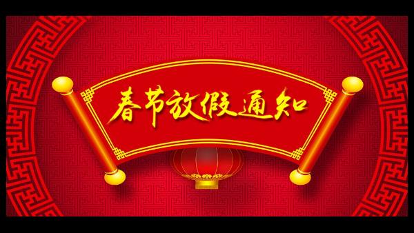 深圳天盾2019年春节放假通知
