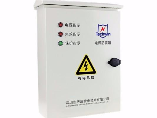 室外型电源防雷箱