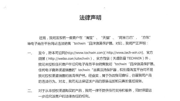 """关于在""""淘宝、天猫""""等平台销售""""techwin""""浪涌保护器的法律声明"""