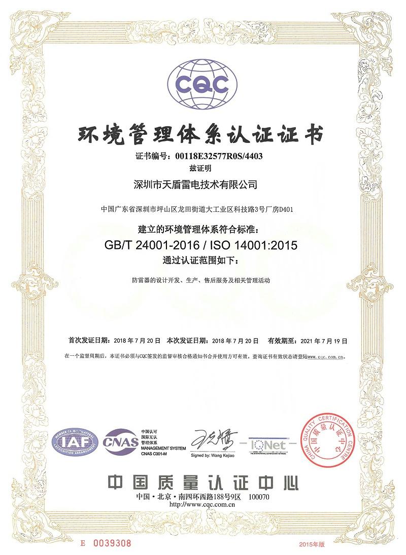 环境管理认证体系_副本