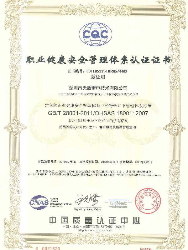 天盾-职业健康安全管理体系认证证书