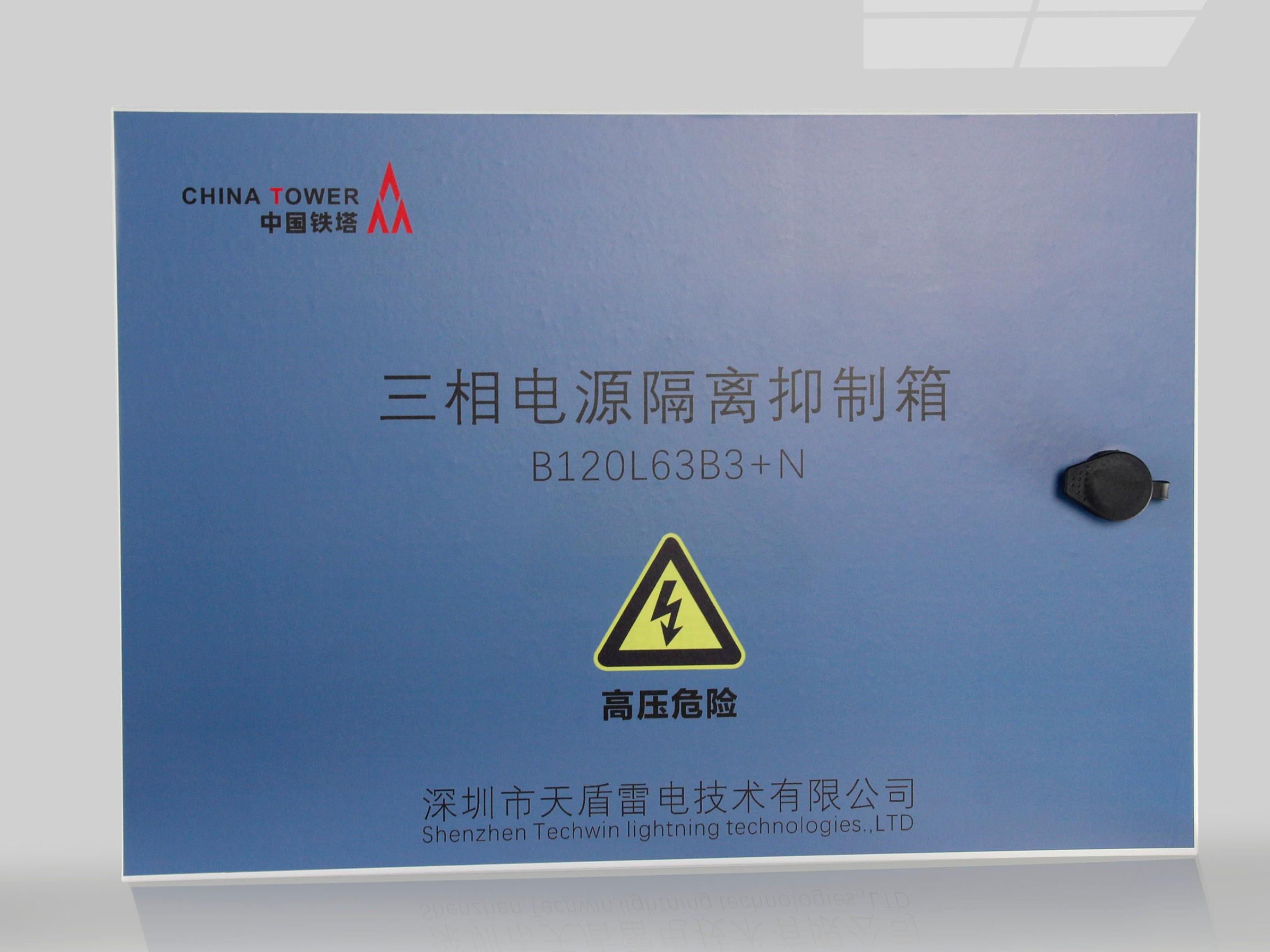 三相电源隔离抑制箱