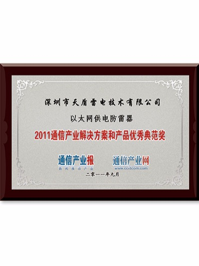 天盾-2011通信产业解决方案和优秀典范奖