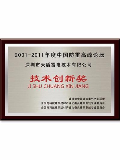 天盾-技术创新奖